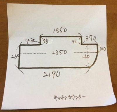 カウンターマット手書き図面
