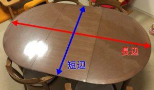 カプセル型の測定方法