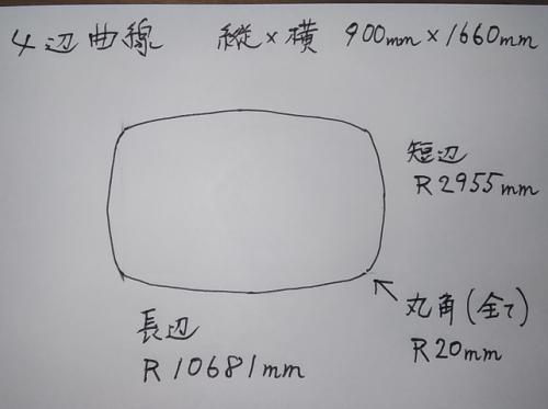 4辺曲線オーダー図面